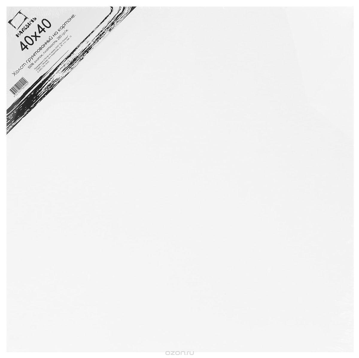 Купить Холст грунтованный на картоне Малевичъ 40x40 см, Россия