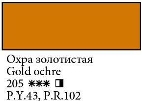 Купить Масло Сонет 120 мл Охра золотистая, Невская Палитра, Россия