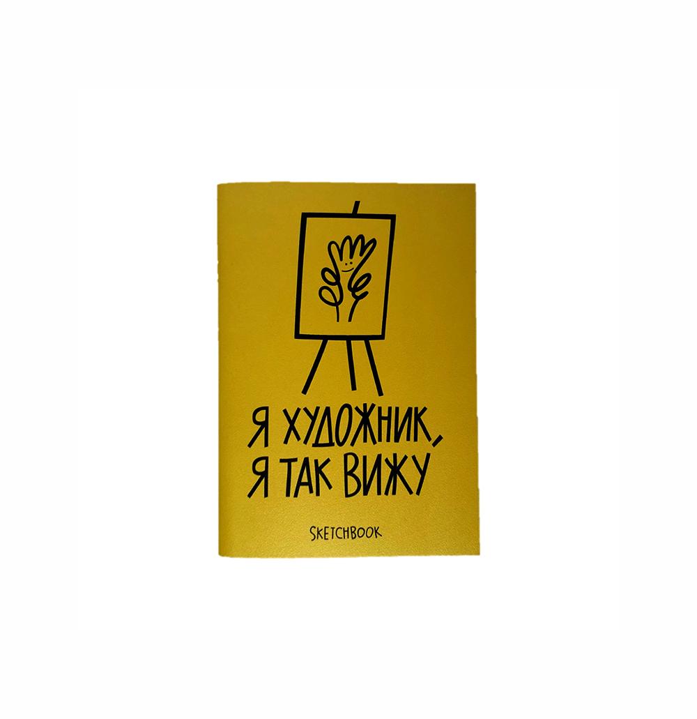 Купить Скетчбук I am an artist 2 А6 26 л120 г, скругленные края, бумага слоновая кость, Подписные издания, Россия