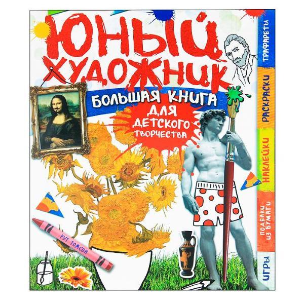 Купить Книга Большая книга для детского творчества: Юный художник Рут Томсон, Россия