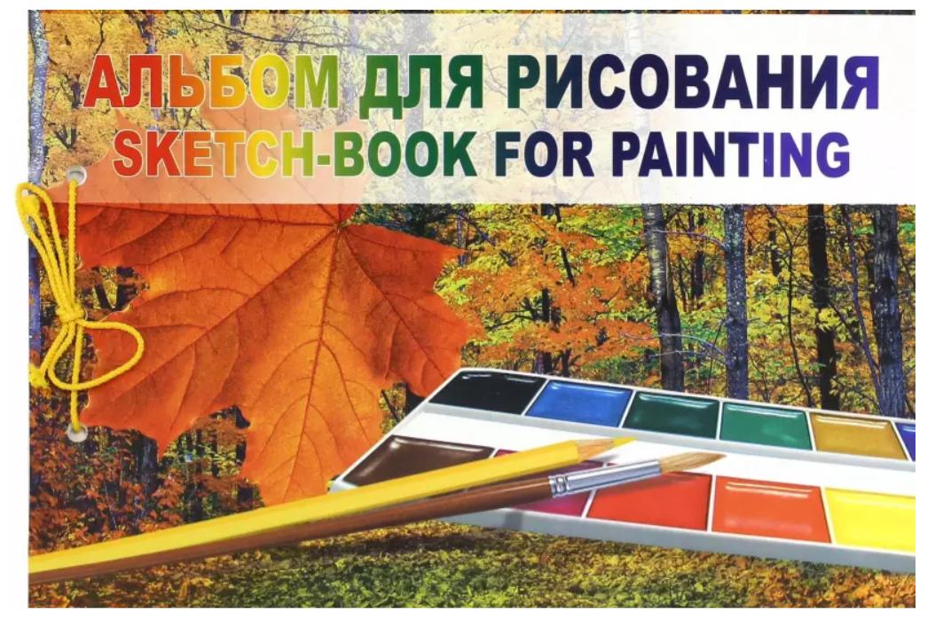 Купить Альбом для рисования на сутаже Лилия Холдинг Осень А4 40 л, Россия