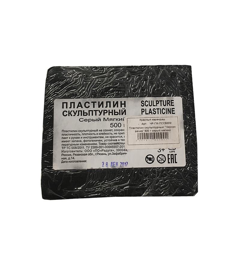 """Пластилин скульптурный """"Черная речка"""" 500 г серый мягкий"""