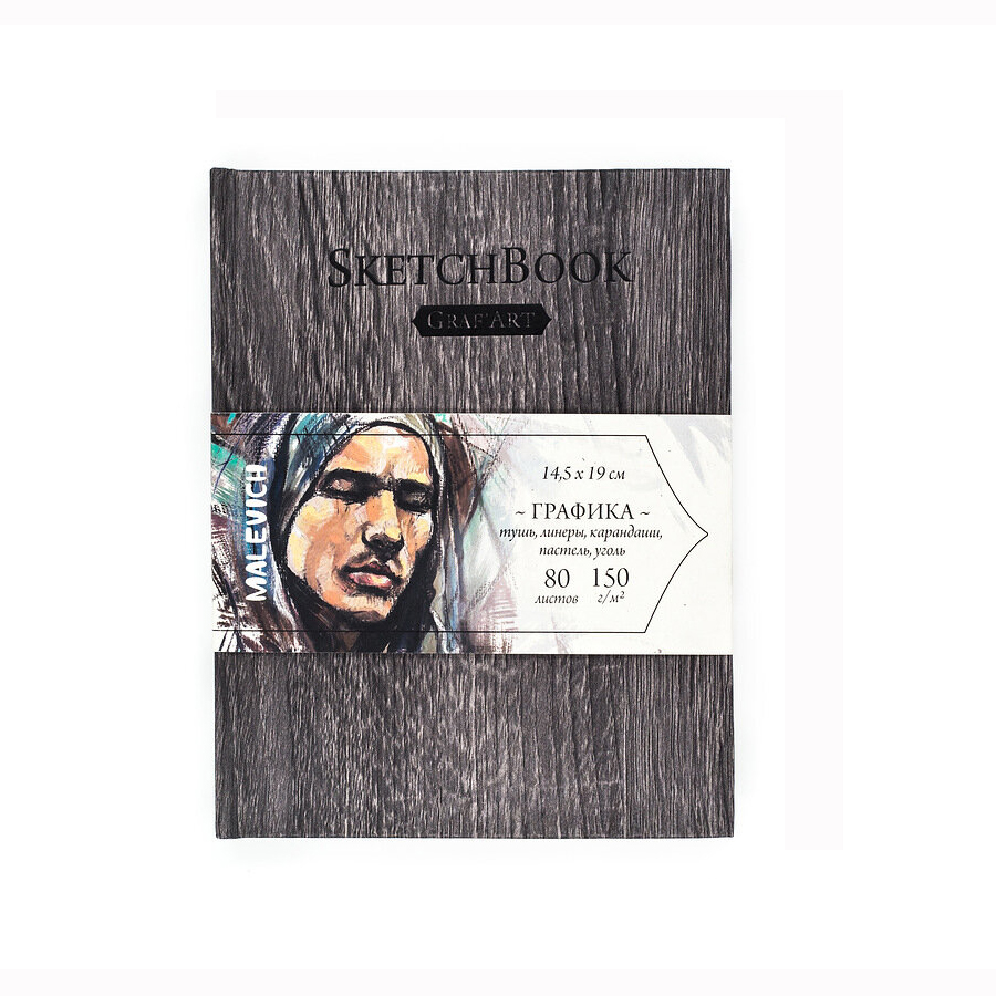 Купить Скетчбук для графики Малевичъ GrafArt Dark Wood 14, 5х19 см 80 л 150 г, Россия