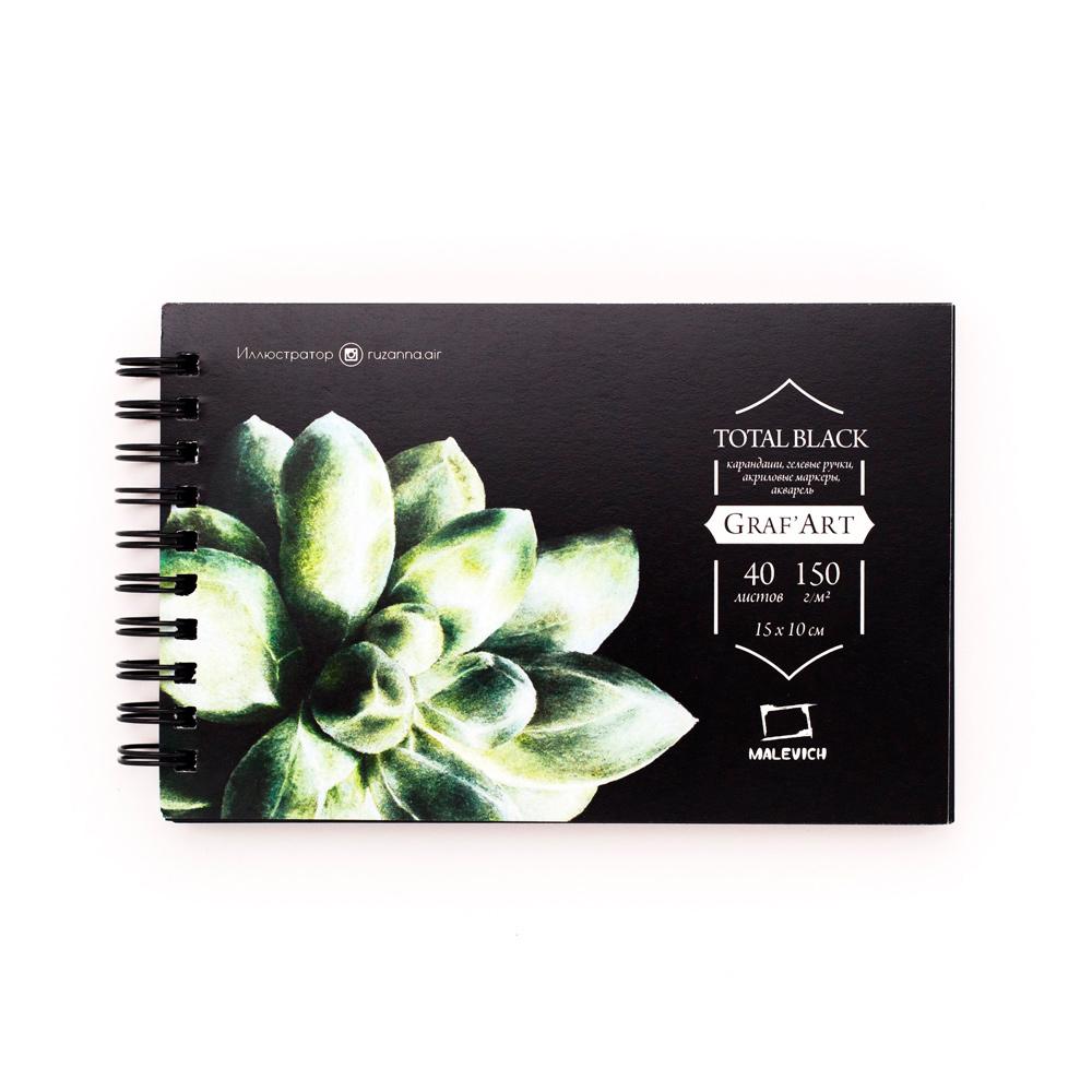 Купить Блокнот для графики Малевичъ GrafArt Total Black 10х15 см 40 л 150 г, Россия