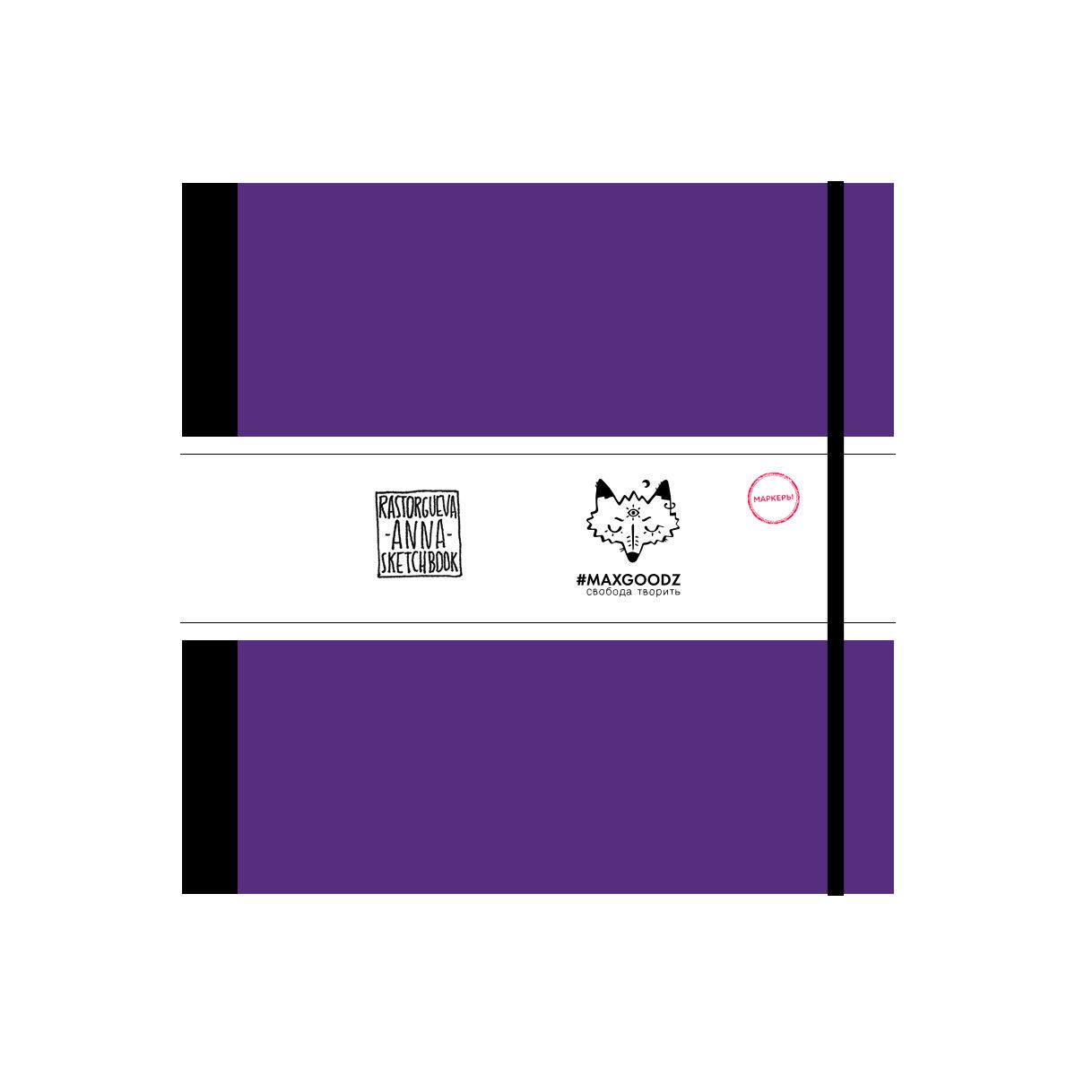 Купить Скетчбук для маркеров в твёрдом переплёте Maxgoodz Marker Pro 21х21 см, 48 л, 220 г Фиолетовый, Россия