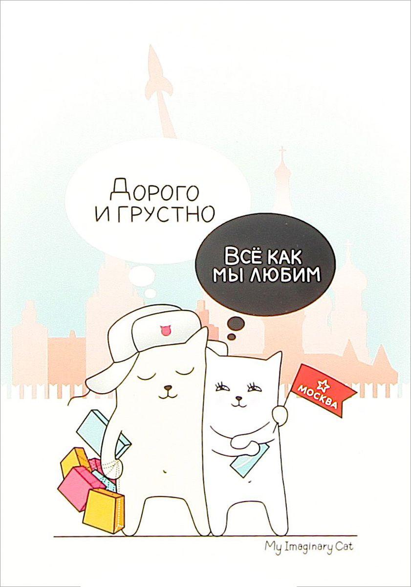 Купить Открытка Дорого и грустно , Подписные издания, Россия