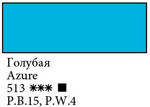 Купить Масло Сонет 120 мл Голубая, Невская Палитра, Россия