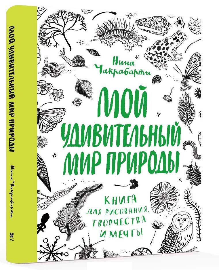 Купить Книга для рисования, творчества и мечты Мой удивительный мир природы Чакрабарти Н., Россия