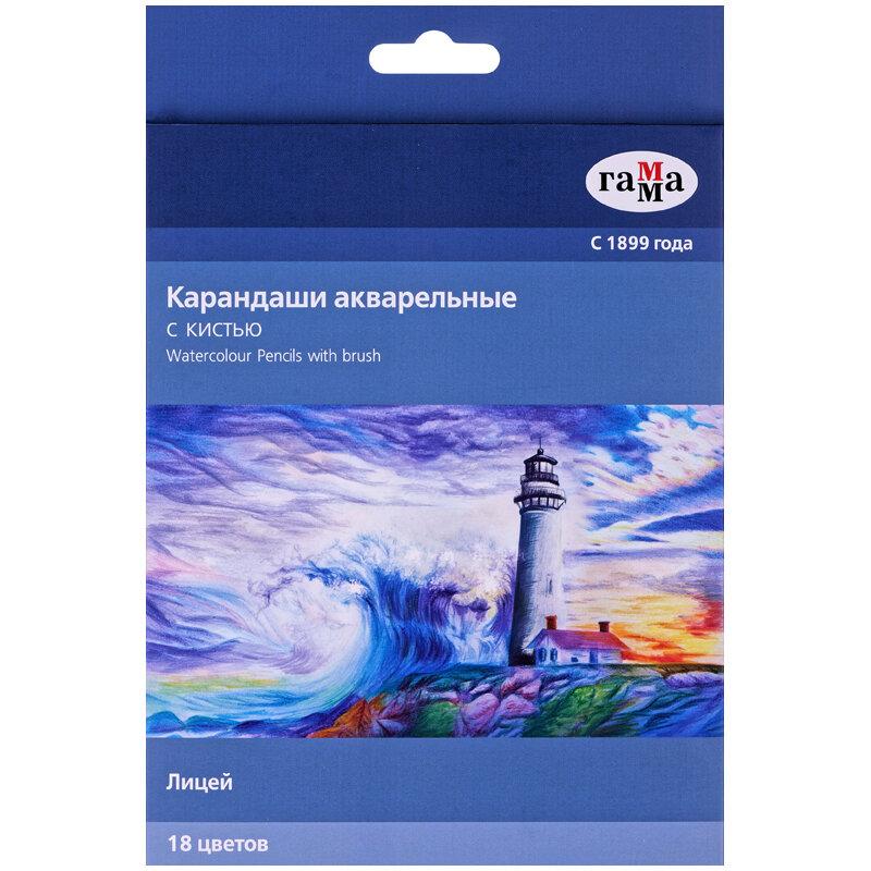 Купить Набор карандашей акварельных Гамма Лицей 18 цв + кисть, в картоне, Россия
