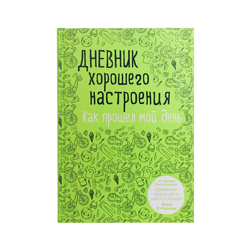 Купить Дневник хорошего настроения Как прошел мой день (зеленый), Издательство Эксмо , Россия