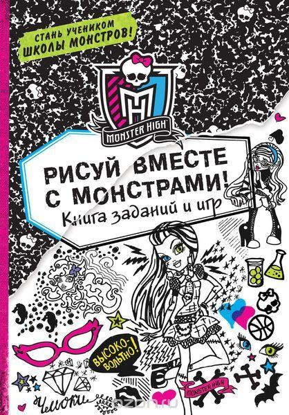 Купить Книга Рисуй вместе с монстрами! Книга заданий и игр , Россия