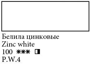 Купить Масло Сонет 120 мл Белила цинковые, Невская Палитра, Россия