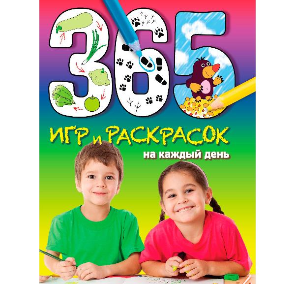 Купить Книга 365 игр и раскрасок на каждый день , Россия