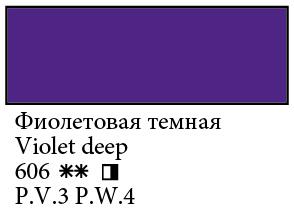 Купить Масло Сонет 120 мл Фиолетовая темная, Невская Палитра, Россия
