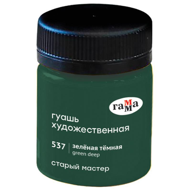 Купить Гуашь Гамма Старый Мастер 40 мл Зеленая темная, Россия