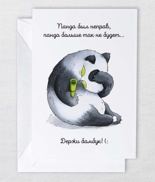 Открытка Прости панду.