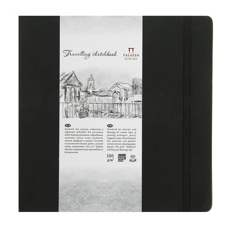 Купить Блокнот для эскизов Лилия Холдинг Travelling sketchbook 30х30 см 80 л 130 г Черный, Россия