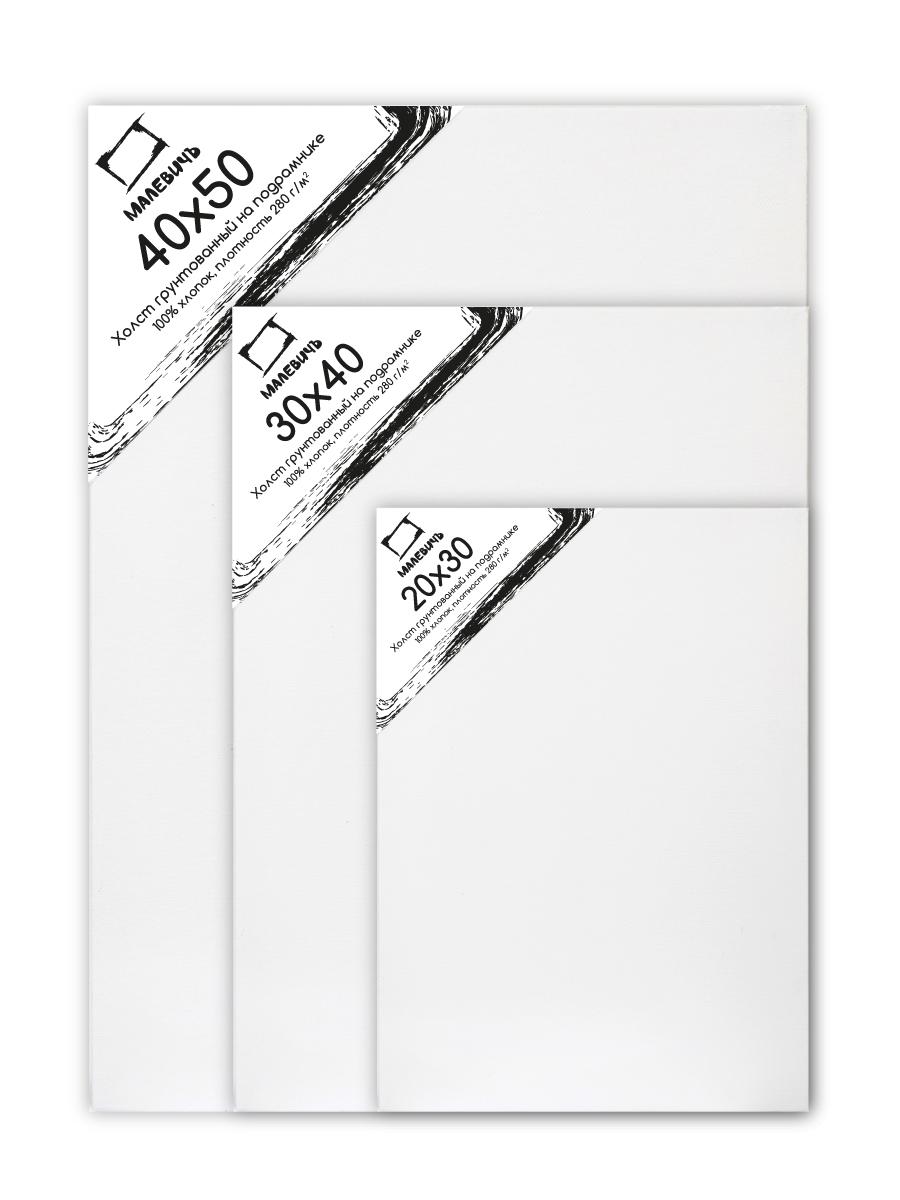 Купить Набор холстов на подрамнике 3 шт Малевичъ 20х30, 30х40, 40x50 см 100% хлопок 280 г, Китай