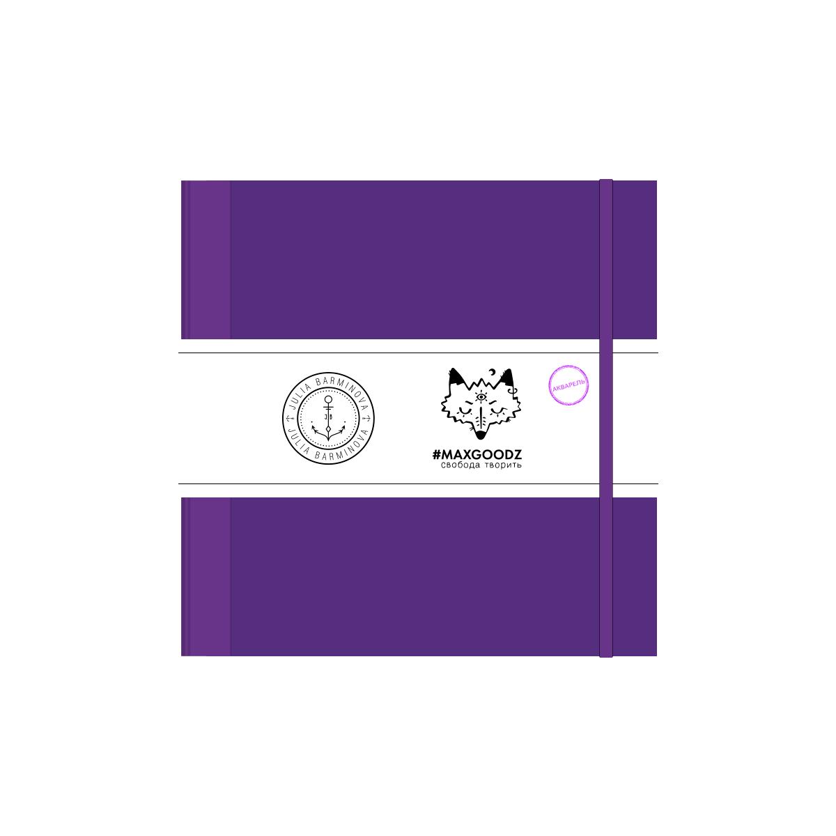 Купить Скетчбук для акварели Maxgoodz Aquarelle Pro Mini 100% Хлопок 18х18 см, 24 л, 300 г Фиолетовый, Россия
