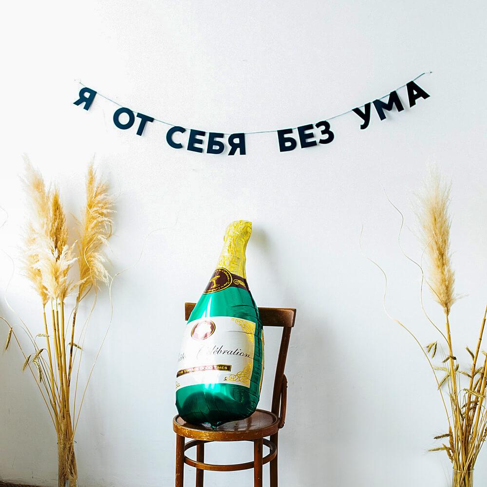 Купить Гирлянда Я ОТ СЕБЯ БЕЗ УМА , taksebeprazdnik, Россия