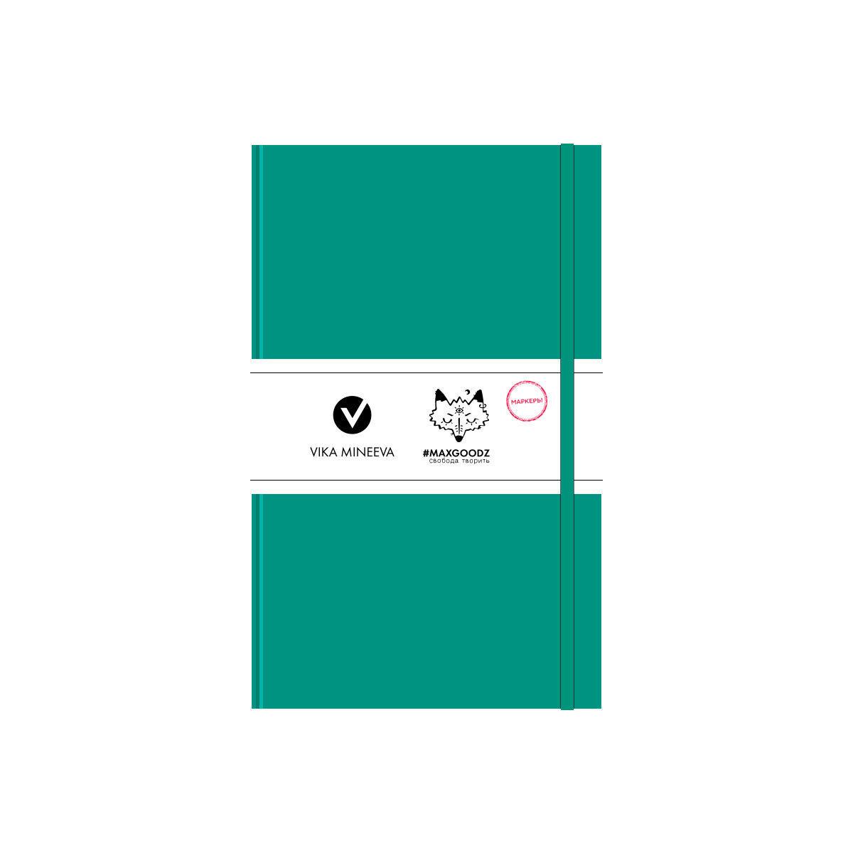Купить Скетчбук для маркеров в твёрдом переплёте Maxgoodz Heavy White А5, 96 л, 160 г Изумрудный, Россия