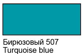 Купить Контур по стеклу и керамике Decola 18 мл Бирюзовый, Россия