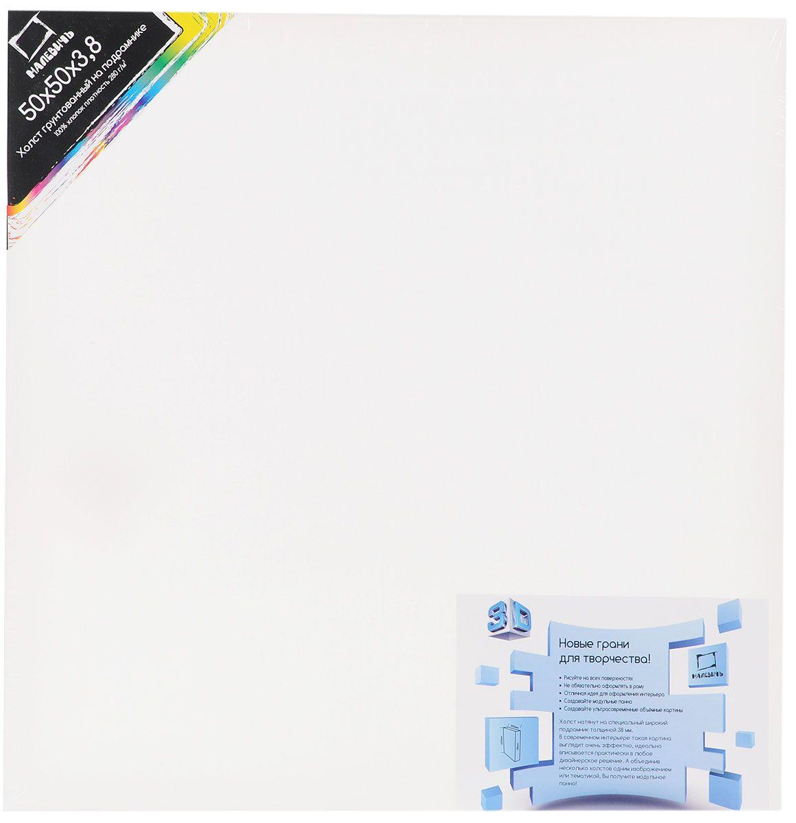 Купить Холст на подрамнике грунтованный 3D Малевичъ 50х50 см, хлопок 100%, Россия