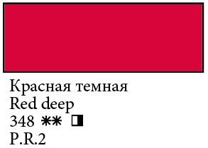 Купить Масло Сонет 120 мл Красная темная, Невская Палитра, Россия