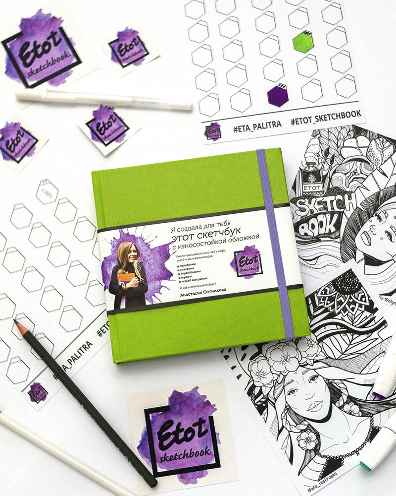 Купить Скетчбук для маркеров и смешанных техник Etot_sketchbook 15х15 см 80 л 120 г, обложка салатовая, Россия