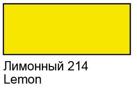 Купить Контур по стеклу и керамике Decola 18 мл Лимонный, Россия