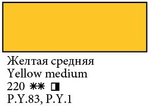 Купить Масло Сонет 120 мл Желтая средняя, Невская Палитра, Россия