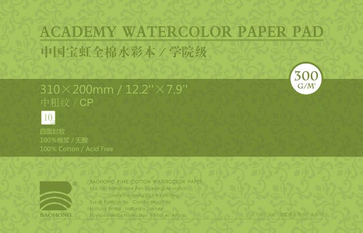 Купить Альбом-склейка для акварели Baohong 20х31 см 10 л 300 г, хлопок, среднезернистая, Китай