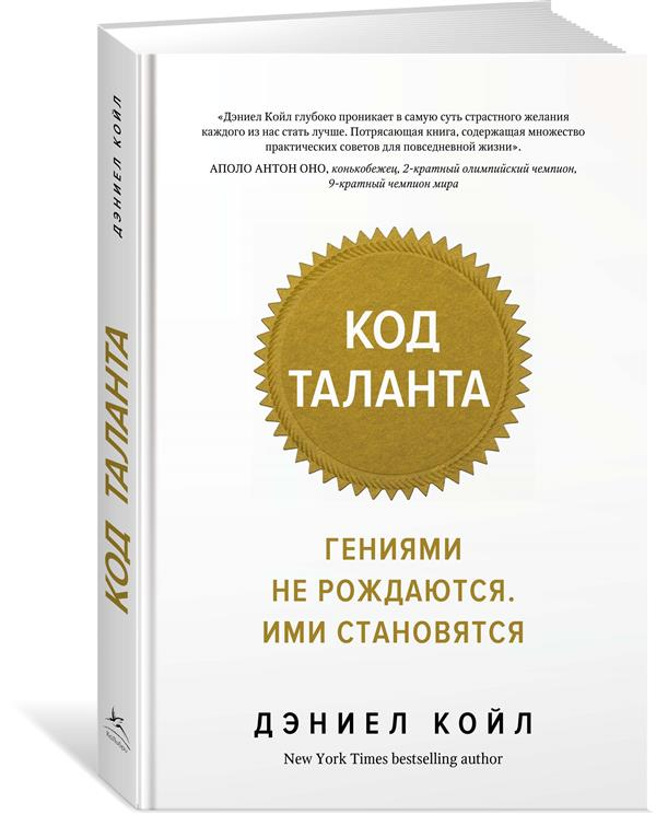 Купить Книга Код таланта. Гениями не рождаются, ими становятся Койл Д., Россия