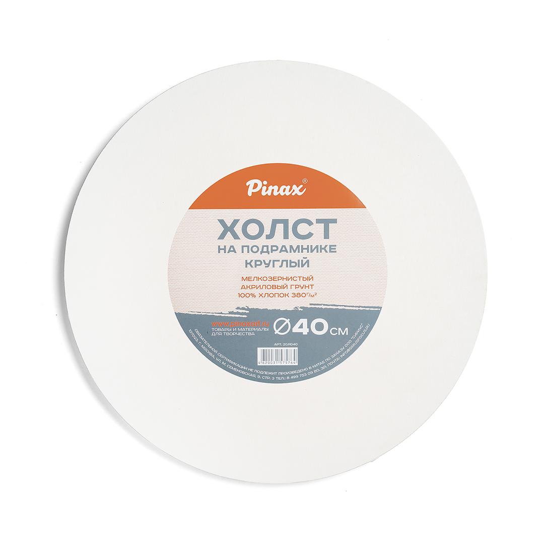 Купить Холст на подрамнике Pinax круглый D-40 см 100% хлопок 380 г, Китай