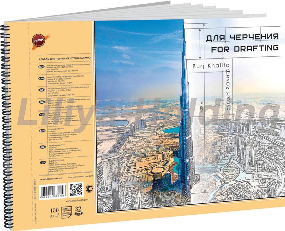 Купить Альбом для черчения Лилия Холдинг Башня А4 210*315 мм 32 л, Россия