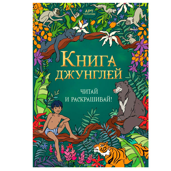 Купить Книга Книга джунглей. Читай и раскрашивай , Россия