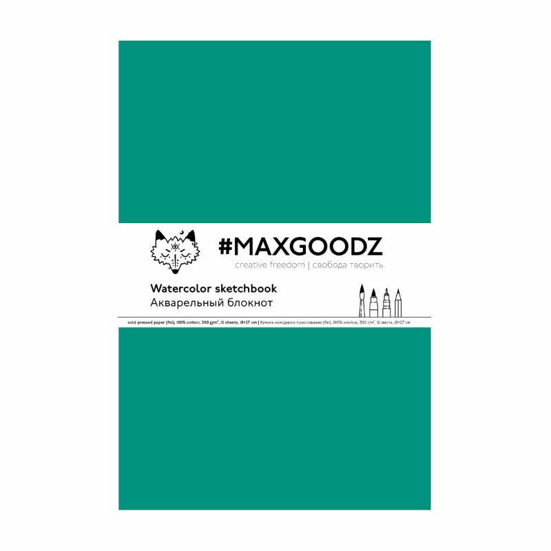 Купить Скетчбук для акварели Maxgoodz Aqurelle Light 18х27 см, 24 л, 195 г Изумрудный, Россия