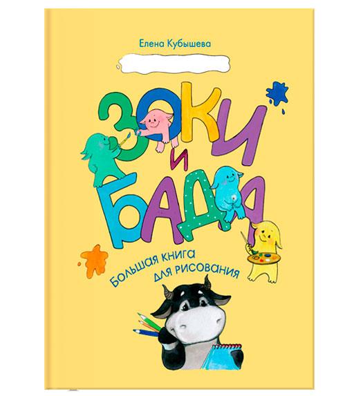 Купить Книга Зоки и Бада. Большая книга для рисования Елена Кубышева, Россия