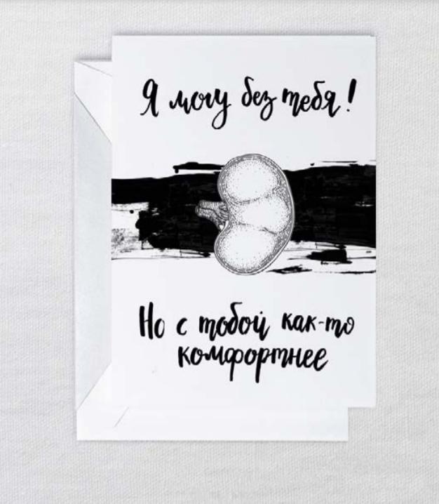 Открытка Почка.