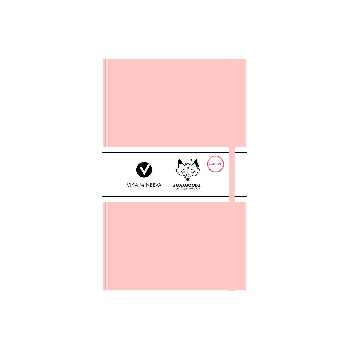 Купить Скетчбук для маркеров в твёрдом переплёте Maxgoodz Heavy White А5, 96 л, 160 г Нежно-розовый, Россия