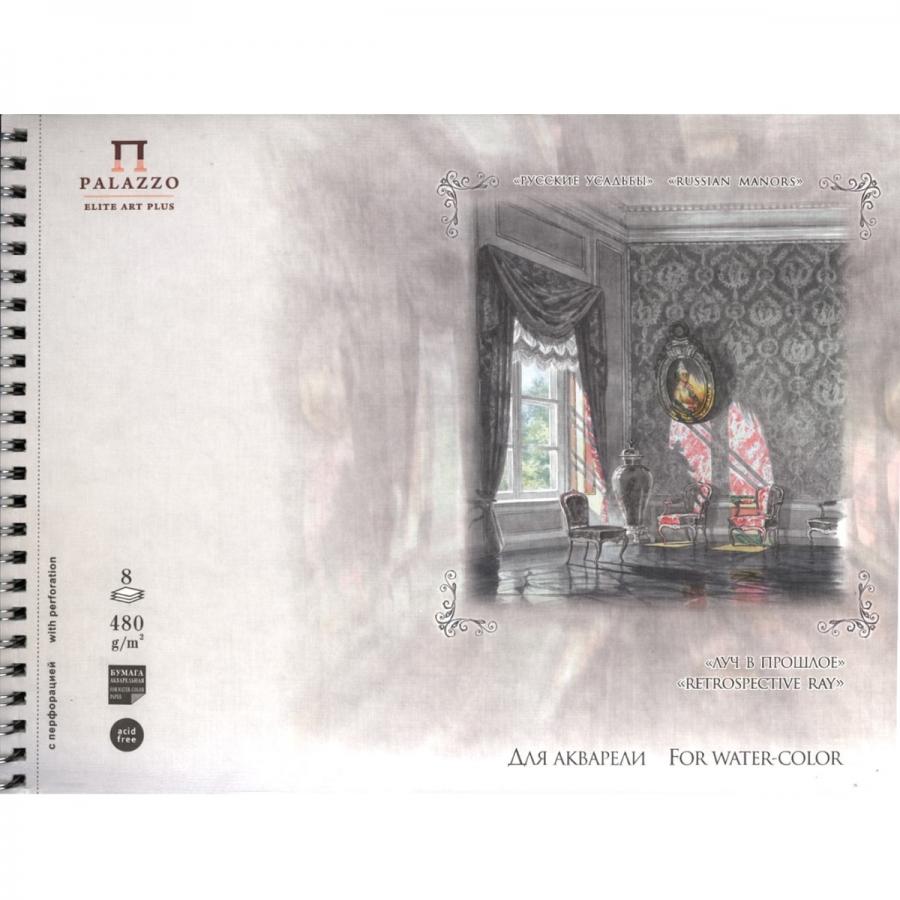 Купить Альбом для акварели Лилия Холдинг Луч в прошлое Русские усадьбы 31, 2х42 см 8 л 480 г, Россия