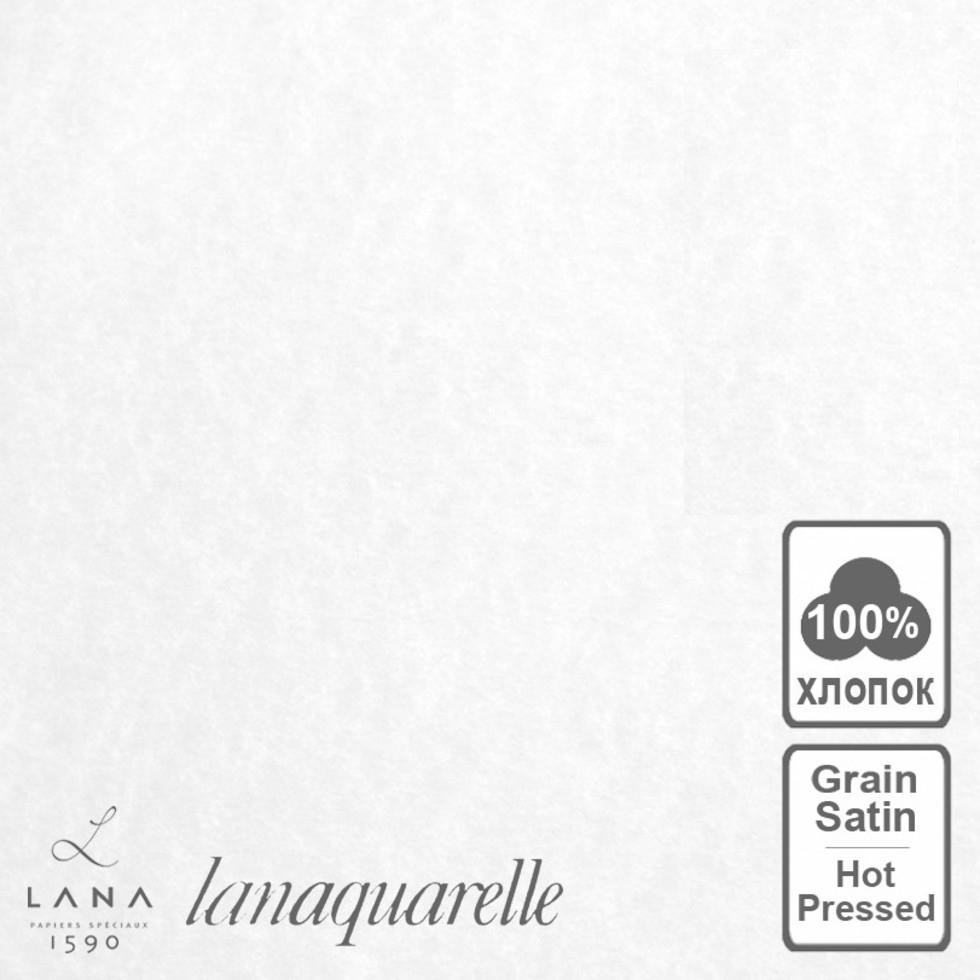 Купить Бумага для акварели Lana Lanaquarele Satin 56х76 см 640 г, Франция