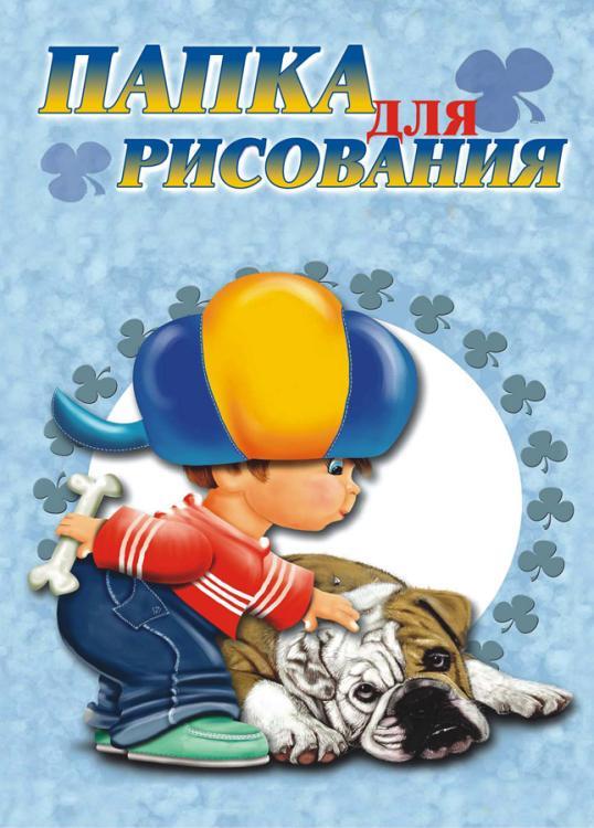 Купить Папка для рисования Лилия Холдинг Саша А4 10 л 120 г, Россия
