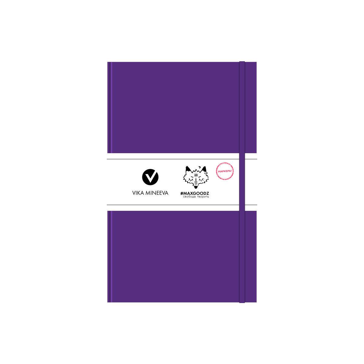 Купить Скетчбук для маркеров в твёрдом переплёте Maxgoodz Heavy White А5, 96 л, 160 г Фиолетовый, Россия