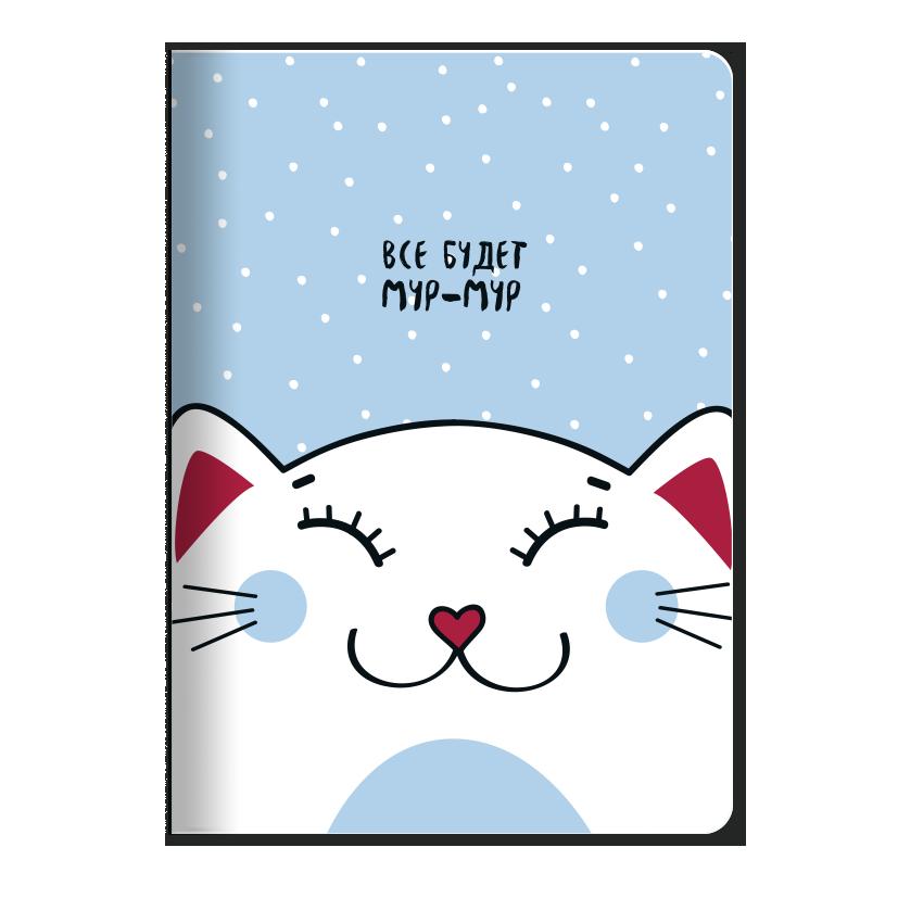 Купить Тетрадь общая в клетку Be Smart Коллекция Mur-mur , кот 150х210 мм, 48 л, Россия