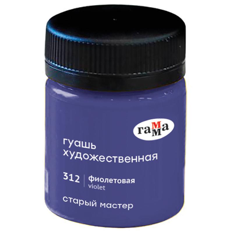 Купить Гуашь Гамма Старый Мастер 40 мл Фиолетовая, Россия