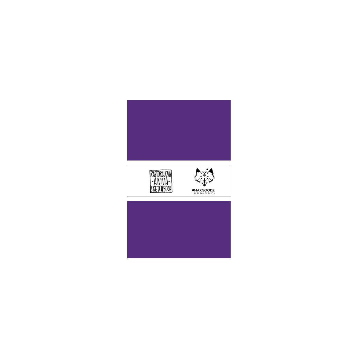 Купить Скетчбук для маркеров Maxgoodz Pocket Marker А6, 20 л, 220 г Фиолетовый, Россия