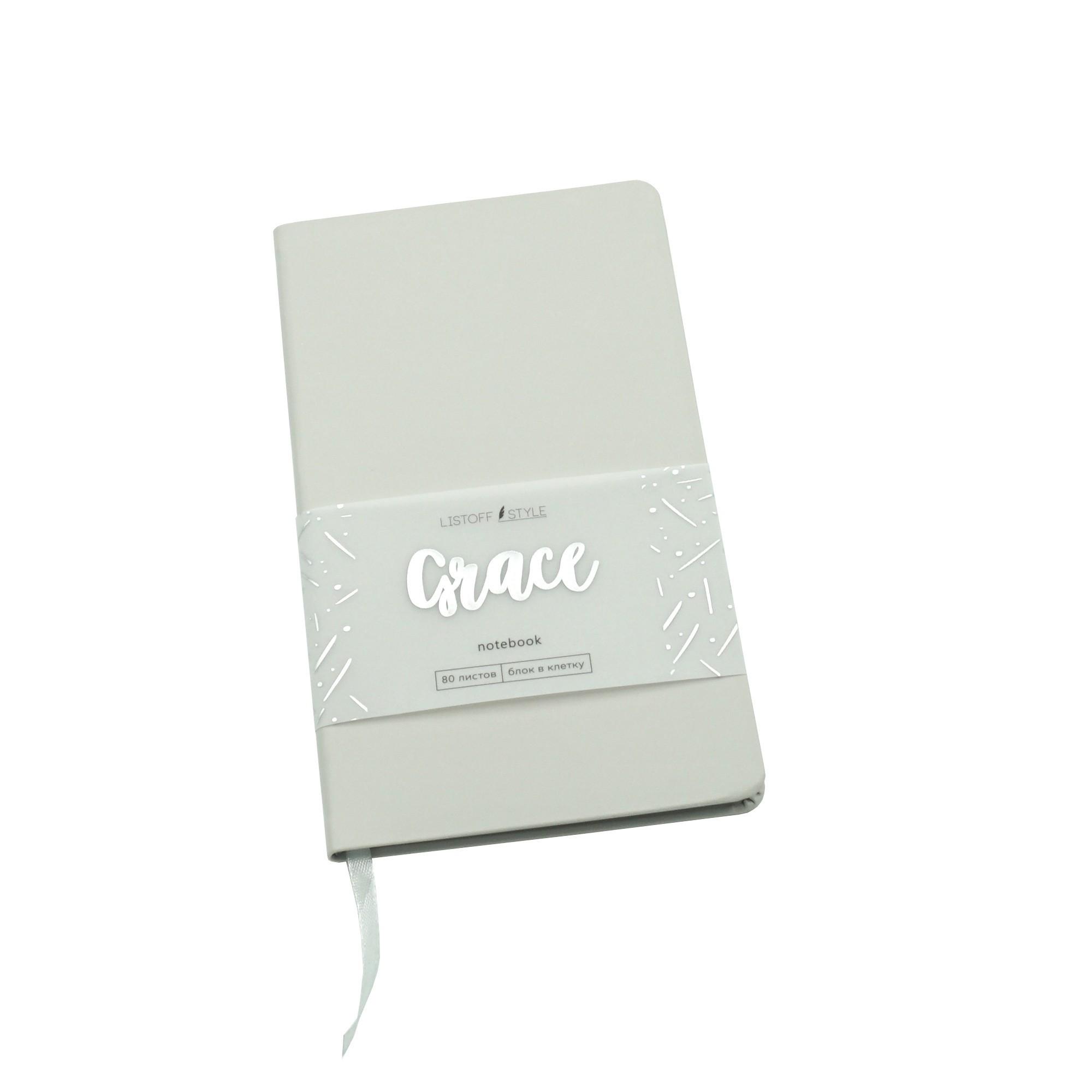 Купить Книга для записей, клетка в точку Grace. Серая дымка А5- 110х145 мм, 80 л 70 г, Канц-Эксмо, Россия