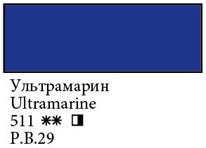 Купить Масло Сонет 120 мл Ультрамарин, Невская Палитра, Россия