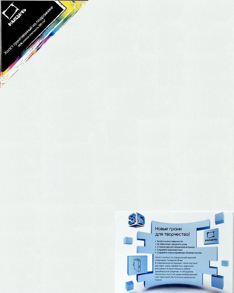 Купить Холст на подрамнике грунтованный 3D Малевичъ 20х40 см, хлопок 100%, Россия